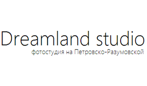 Фотостудия Dreamland studio